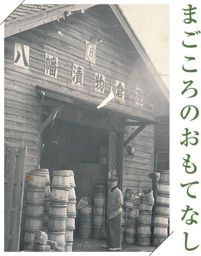 八幡漬物株式会社